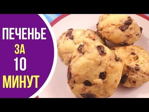 Печенье в микроволновке за 10 МИНУТ