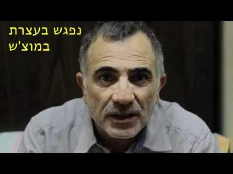 """משה אבגי קורא לך להגיע לעצרת במוצ""""ש"""