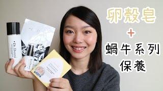 卵殼皂+蝸牛系列保養 ✦敏感痘痘肌的好朋友✦ft. Dr.Douxi朵璽