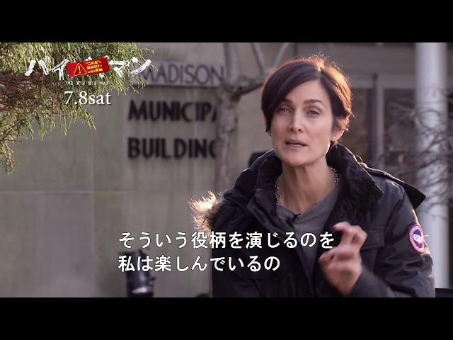 『メメント』などのキャリー=アン・モスが答える!映画『バイバイマン』インタビュー映像