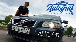 Volvo S40. НедоVolvo?. Autograf