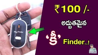 The Best Key Finder - Track Your Missed KeyChains | 🔑TELUGU 2018