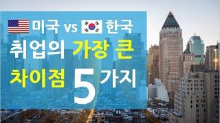 미국 vs 한국, 취업의 가장 큰 차이점 5가지
