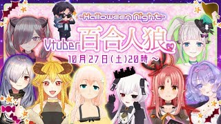 🎃【Halloween Night!】Vtuber百合人狼 後半【恋に落ちたら負け?!】👻 姫神ゆり 動画 21