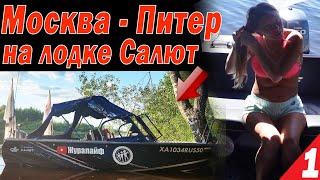 Москва Питер на лодке Салют Косячим на шлюзах Мы в шоке Москва Рыбинка Часть 1