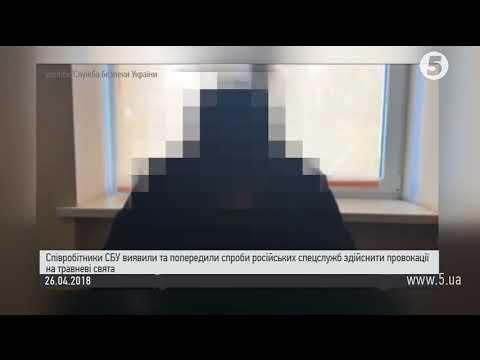 5 канал: СБУ попередила провокації на травневі свята