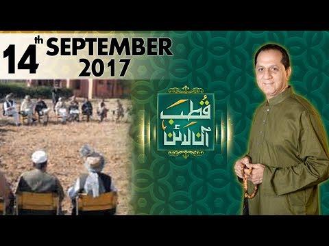 Qutb Online - SAMAA TV - Bilal Qutb - 14 Sept 2017