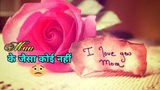 Maa : Khushiya Deti Hai Dukh le lete Hai WhatsApp Status