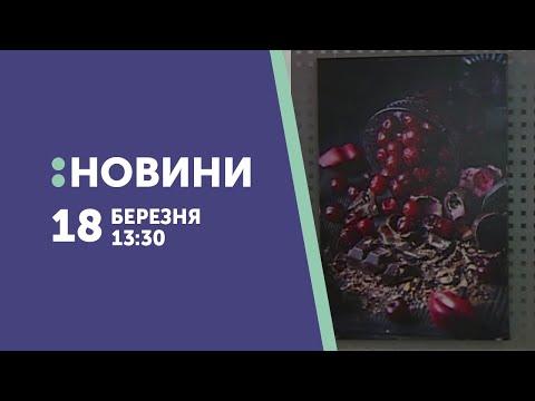 UA:СУМИ: 18.03.2019. Новини. 13:30