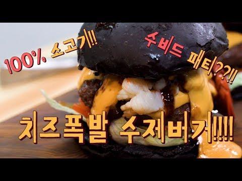 치즈폭발 랍스터 수제버거/100%소고기/퀸즈블랙/에그마니버거/치즈주사기