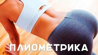 Фитнес-марафон: кардиотренировка Плиометрика [Фитнес Подруга]