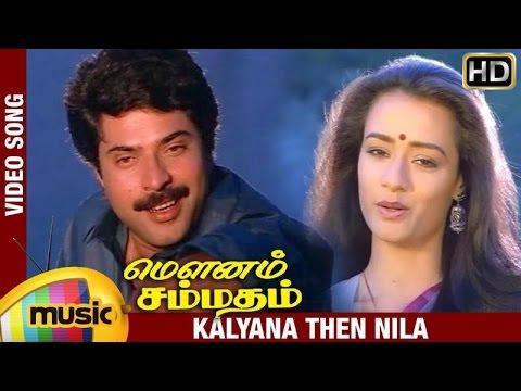 kalyana then nila lyrics