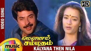 Mounam Sammadham Tamil Movie Songs | Kalyana Then Nila Video Song | Amala | Mammootty | Ilayaraja