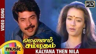 mounam-sammadham-tamil-movie-songs-kalyana-then-nila-song-amala-mammootty-ilayaraja