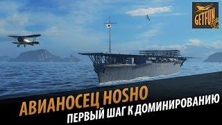 Авианосец Hosho: первый шаг к доминированию. Обзор корабля [World of Warships 0.4.0](Авианосец Hosho: первый шаг к доминированию. Обзор корабля [World of Warships 0.4.0]. В этом видео я расскажу вам про Hosho,..., 2015-07-23T07:00:01.000Z)