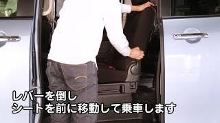 サードシートの乗車方法