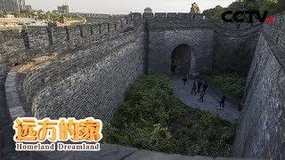 《远方的家》 20191021 长江行(52) 南国楚韵话荆州| CCTV中文国际