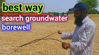 best way search groundwater || l-rod dowsing || borewell