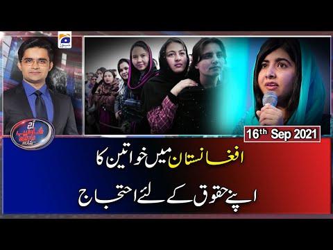 Aaj Shahzeb Khanzada Kay Sath - Thursday 16th September 2021