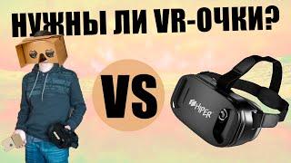 Актуальны Ли VR-очки | VR-очки за 1000р против Cardboard Своими Руками