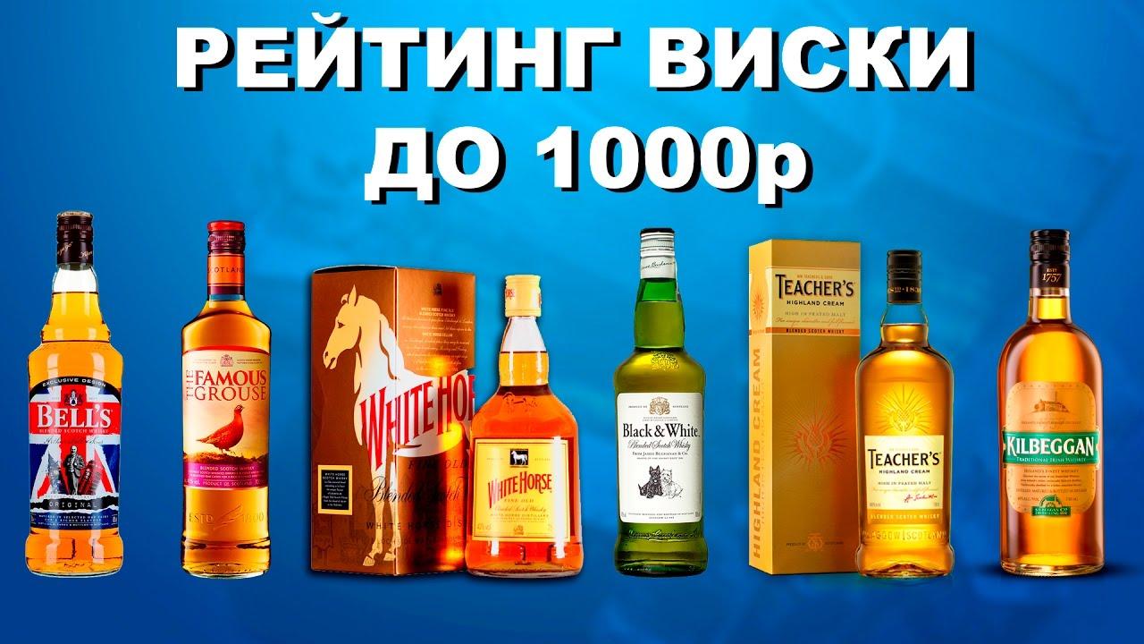 Элитный алкоголь. Виски. Whisky. - YouTube