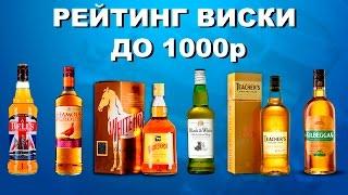 МОЙ РЕТИЙНГ ВИСКИ ДО 1000р