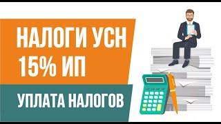 Налоги УСН 15% ИП. Уплата налогов УСН 15%. Бизнес с нуля | Евгений Гришечкин