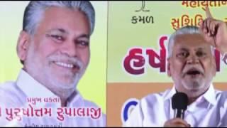 Shri Parshottam Rupala's Speech in Mumbai - Part 2