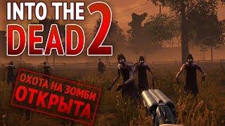 Into The Dead 2 - Охота на зомби открыта (ios) #1