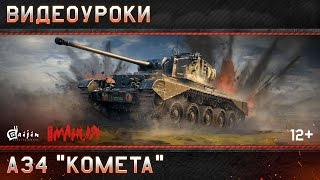 """Видеоуроки War Thunder: A34 """"Комета"""""""