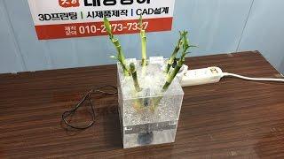 시제품 아크릴 수경재배 연구제품 타이머콘센트 수중모터 …