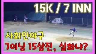 오산TS리그 OWLZ 투수 안명훈 7이닝 15K 삼진쇼…