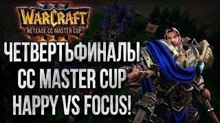 HAPPY В МАТЧЕ НА ВЫЛЕТ: День#2 Netease CC Master Cup Warcraft 3