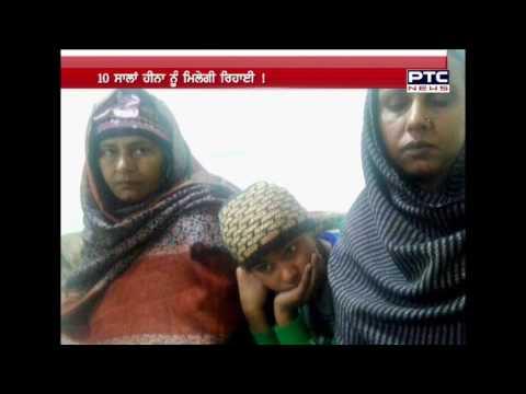 PAKISTAN CHILD BORN IN AMRITSAR JAIL | IS SHE INDIAN CITIZEN ?