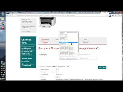 Скачать драйвера для принтера canon lbp 2900 с оф сайта