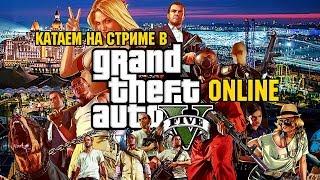 💀Стрим GTA 5 | Подпишись Бррро | Grand Theft Auto V: Online | Покатаем + Общение Discord