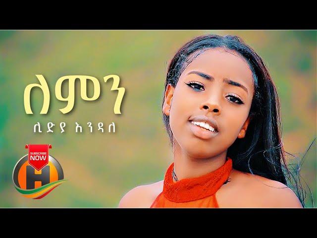 Lidya Endale - Lemin | ለምን - New Ethiopian Music 2021 (Official Video)