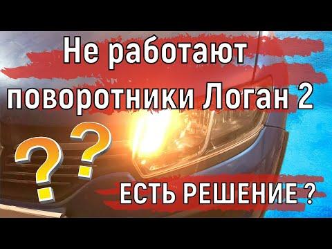 видео: Не работают поворотники renault logan 2