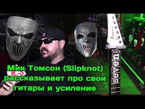 Rig Rundown - интервью с Миком Томсоном (Mick Thomson) из Slipknot