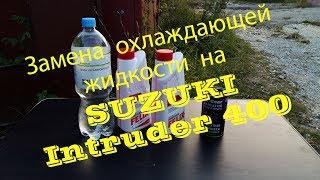Замена охлаждающей жидкости на SUZUKU Intruder 400