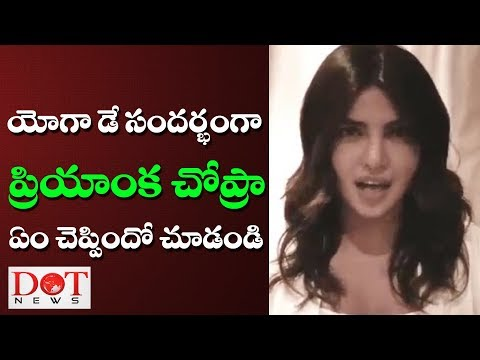 Priyanka Chopra Excellent Words About International Yoga Day 2019 | Bollywood Actress | Dot News