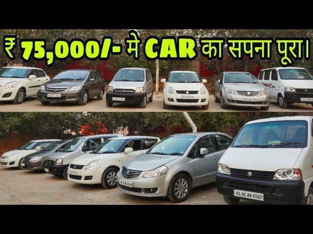 75 ₹ 75,000 / - मे AUTO का सपना होगा पूरा | GEBRAUCHTWAGEN | GEBRAUCHTWAGENMARKT | KAROL BAGH + video