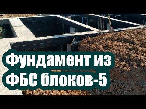 ЛЕНТОЧНЫЙ ФУНДАМЕНТ ИЗ ФБС БЛОКОВ 5
