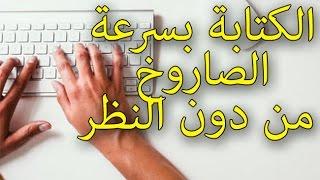 تعلم الكتابة بسرعة على لوحة المفاتيح ، الكتابة بسرعة الصاروخ و من دون النظر إلى لوحة المفاتيح