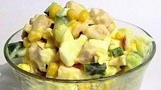 Салат с Копченной Курицей, Огурцом и Кукурузой кулинарный видео рецепт