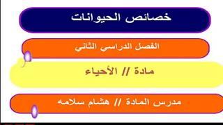 خصائص الحيوان  احياء اول ثانوي