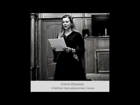 Елена Шуваева  - «Люблю твои армянские глаза»