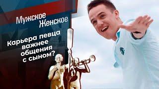 Трубадур. Мужское / Женское. Выпуск от 18.09.2020