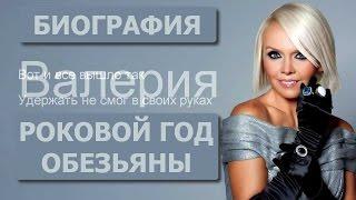 Валерия Биография. Роковой год обезьяны 2016. Астрология Звезды с Верой Хубелашвили