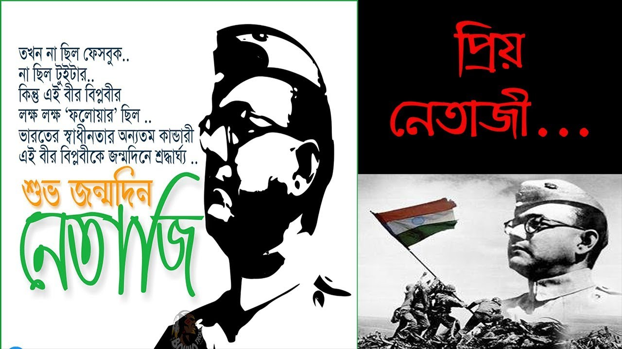 Pdf Of Bangla Book Ami Subhash Bolchi